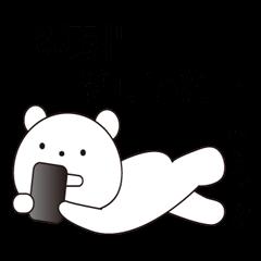 友達の友達の知り合いの白熊