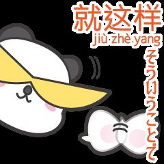「ちゅうちゅう」の中国語つぶやき 第2弾♪