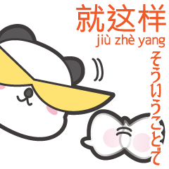 [LINEスタンプ] 「ちゅうちゅう」の中国語つぶやき 第2弾♪ (1)