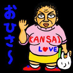 戦う関西おばちゃん2~夏バージョン~
