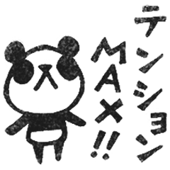 Do your best. Panda 2