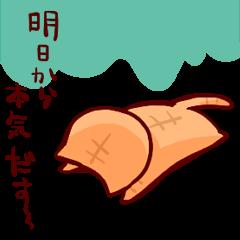 明日から本気出す!!