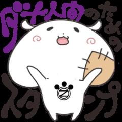 [LINEスタンプ] 【ダメ人間のためのスタンプ】 (1)