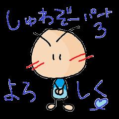 しゅわぞーくん part3