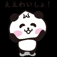 和歌山弁だよ!地元パンダ2
