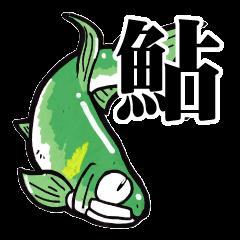 鮎の友釣りスタンプ