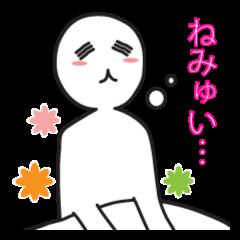おやすみからおはようまで。2