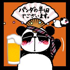 パンダの半田でございます。日本語版