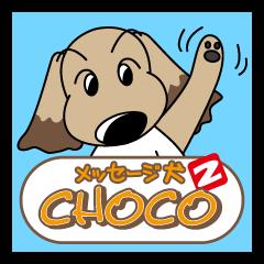 メッセージ犬 チョコ2