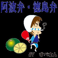 徳島弁・阿波弁・四国弁