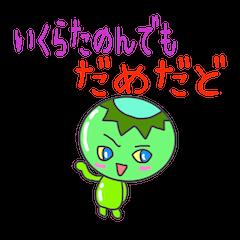 茨城弁いがっぺよ!!