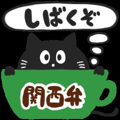 黒猫の関西弁スタンプ