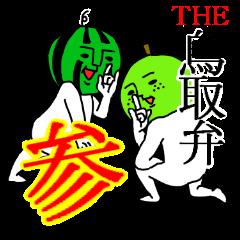 二十世紀☆梨男の『THE 鳥取弁 参』