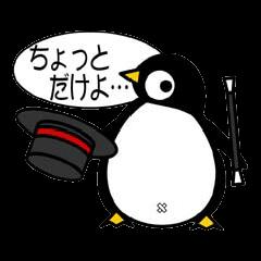 [LINEスタンプ] ペンちゃんスタイル 3 (1)