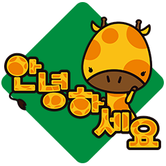 【韓国語版】キリンのキキちゃん