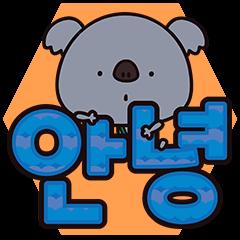 [LINEスタンプ] 【韓国語版】コアラのアラくん