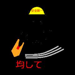 土木ピクト