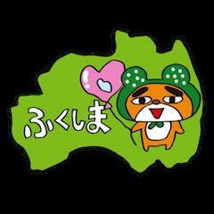 福島くまたろう3