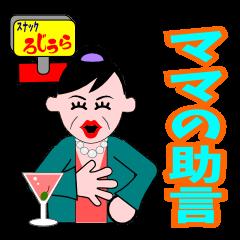 スナックのママの一言(人生相談編)