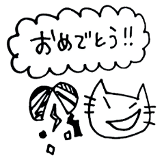シンプルねこのおめでとうありがとう