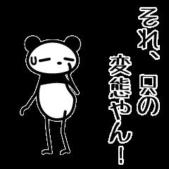 大阪パンダ4 キツそうでキツくない大阪弁