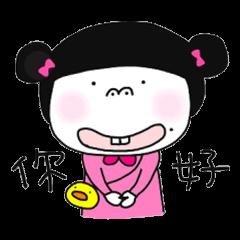 pig bao sister