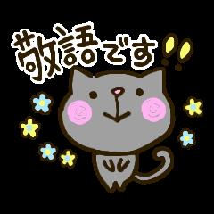 NECO ~敬語猫~