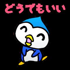 折々のペンギン