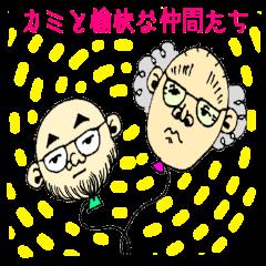 カミと愉快な仲間たち.