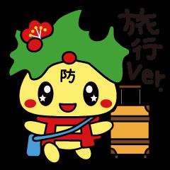 防府観光マスコットキャラクターぶっちー4
