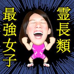 霊長類最強女子!吉田沙保里