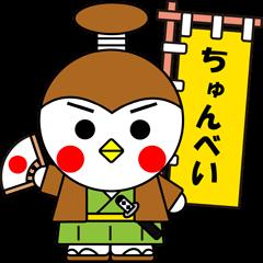 ちゅんべい(スズメ田 チュン兵衛2)
