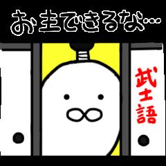 ちょんまげとど様(武士語)