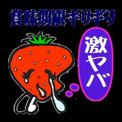賞味期限ギリギリ。イチゴの本音