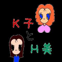 K子とH美