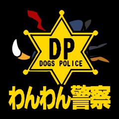 わんわん警察