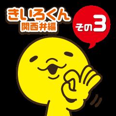 きいろくん関西弁編3