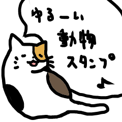 ゆる~い動物たち