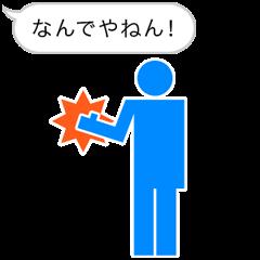 関西弁ピクト