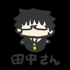 田中さん専用スタンプ