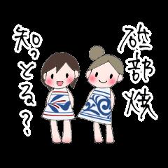 砥部焼姉妹