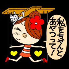 操り人形アヤ子2