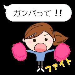 [LINEスタンプ] スポーツ応援ママ (日本語版) (1)