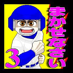がんばる野球青年3