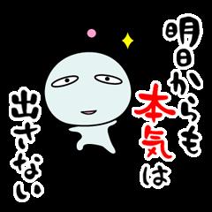 めんどく星人3