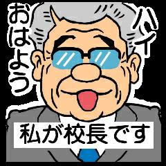 [LINEスタンプ] みんなの校長先生 (1)