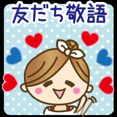 友だち敬語【先輩・年上・ママ友♥etc】