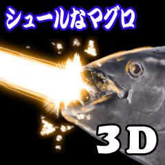 シュールなマグロリターンズ【3D】