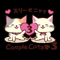 Couple Cat(夫婦ねこ)パート3