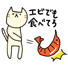 エビを投げつけるネコ